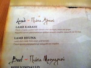 Athens Indian Kitchen (3)