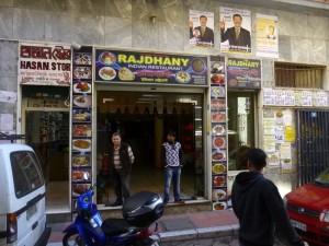Athens Rajdhany