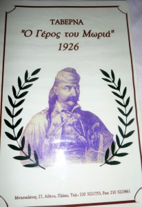 Stifado Restaurant 1926 (8)